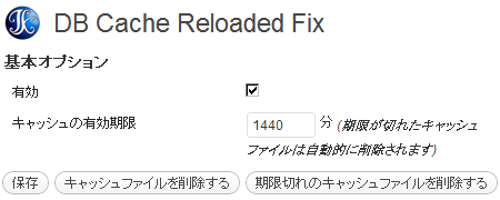 DB Cache Reloaded Fix