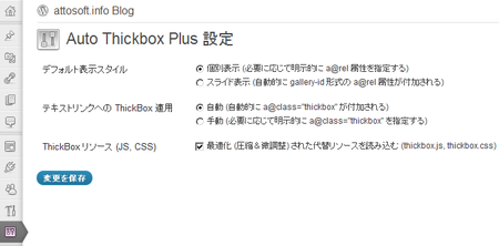 Auto ThickBox Plus 設定ページ