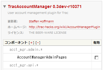 AccountManagerAdminPages コンポーネント