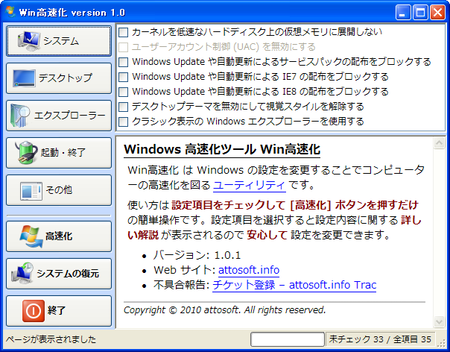 Win高速化 (Windows XP)